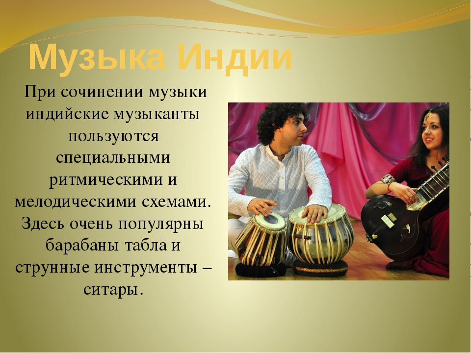 Музыка Индии При сочинении музыки индийские музыканты пользуются специальными...