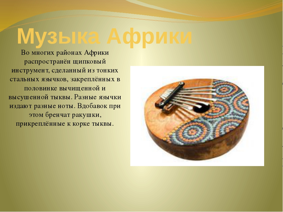Музыка Африки Во многих районах Африки распространён щипковый инструмент, сде...