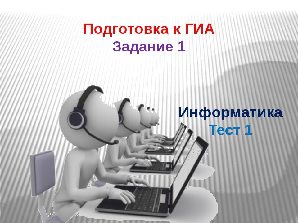 Подготовка к ГИА Задание 1 Информатика Тест 1