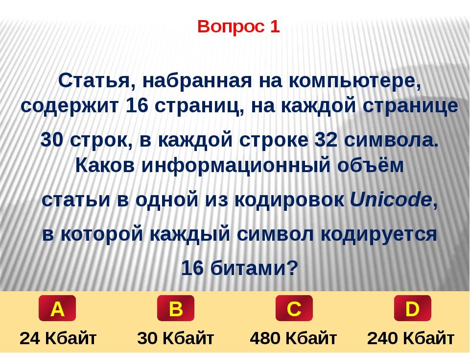 Вопрос 1 Статья, набранная на компьютере, содержит 16 страниц, на каждой стра...