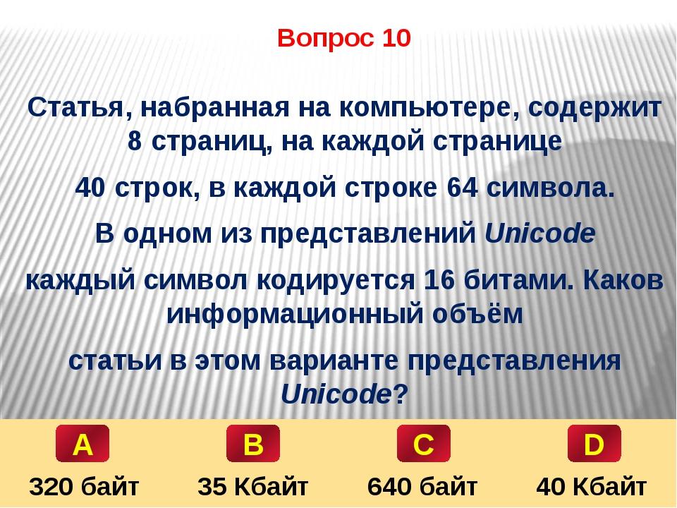 Вопрос 10 Статья, набранная на компьютере, содержит 8 страниц, на каждой стра...