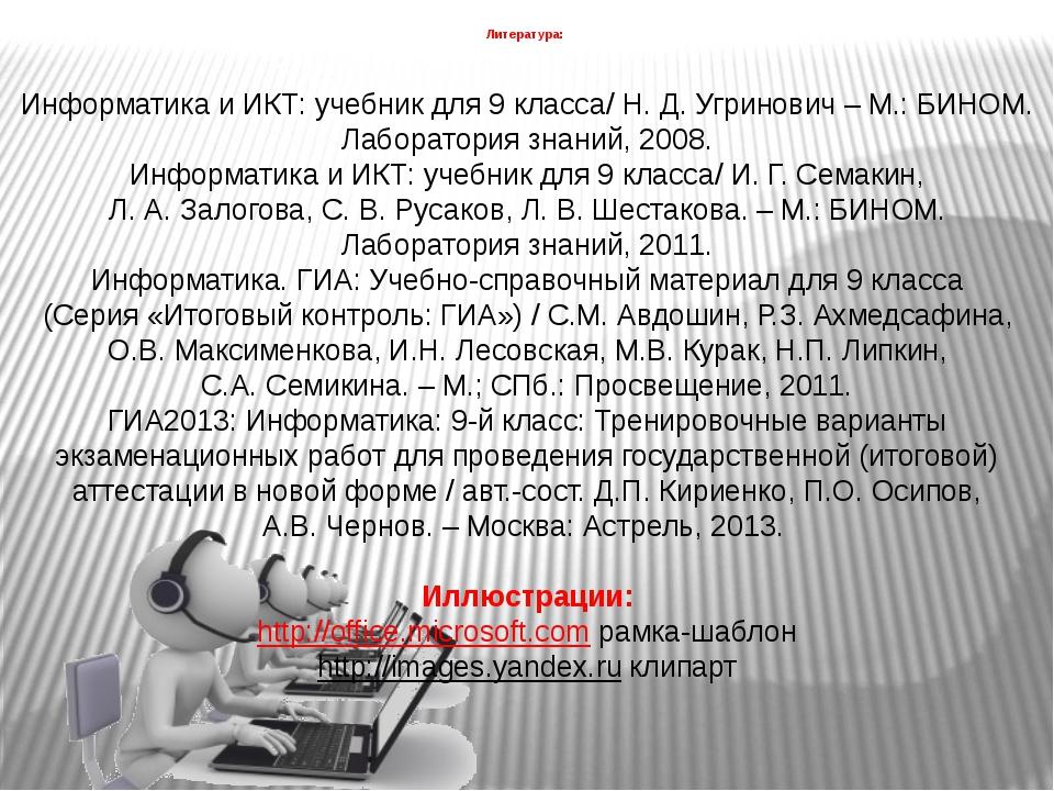Литература: Информатика и ИКТ: учебник для 9 класса/ Н. Д. Угринович – М.: БИ...