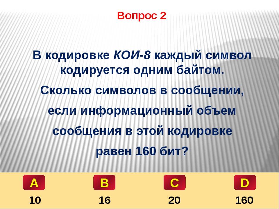 Вопрос 2 В кодировке КОИ-8 каждый символ кодируется одним байтом. Сколько сим...