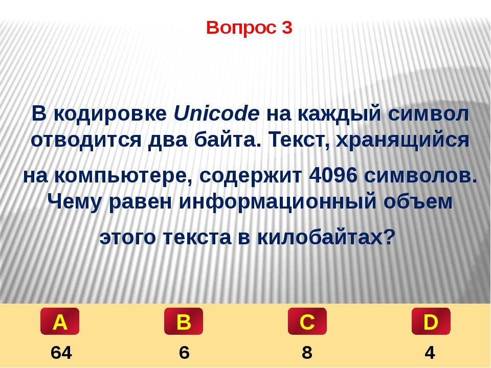 Вопрос 3 В кодировке Unicode на каждый символ отводится два байта. Текст, хра...