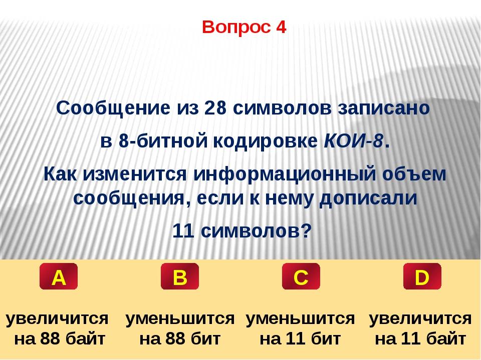 Вопрос 4 Сообщение из 28 символов записано в 8-битной кодировке КОИ-8. Как из...