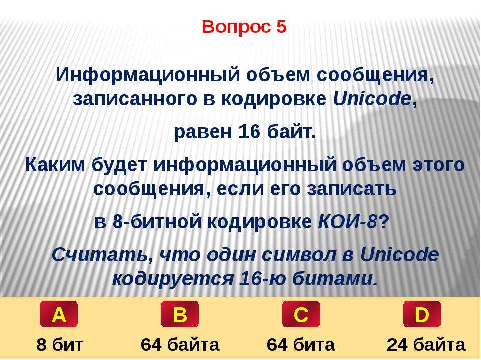 Вопрос 5 Информационный объем сообщения, записанного в кодировке Unicode, рав...