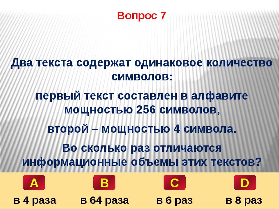 Вопрос 7 Два текста содержат одинаковое количество символов: первый текст сос...