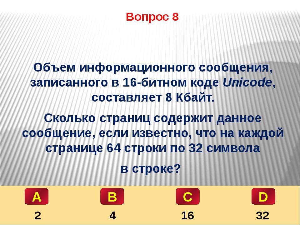 Вопрос 8 Объем информационного сообщения, записанного в 16-битном коде Unicod...
