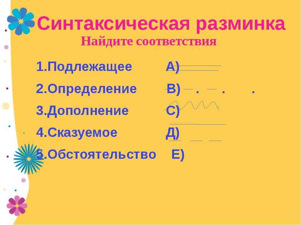 Синтаксическая разминка 1.Подлежащее А) 2.Определение В) . . . 3.Дополнение С...