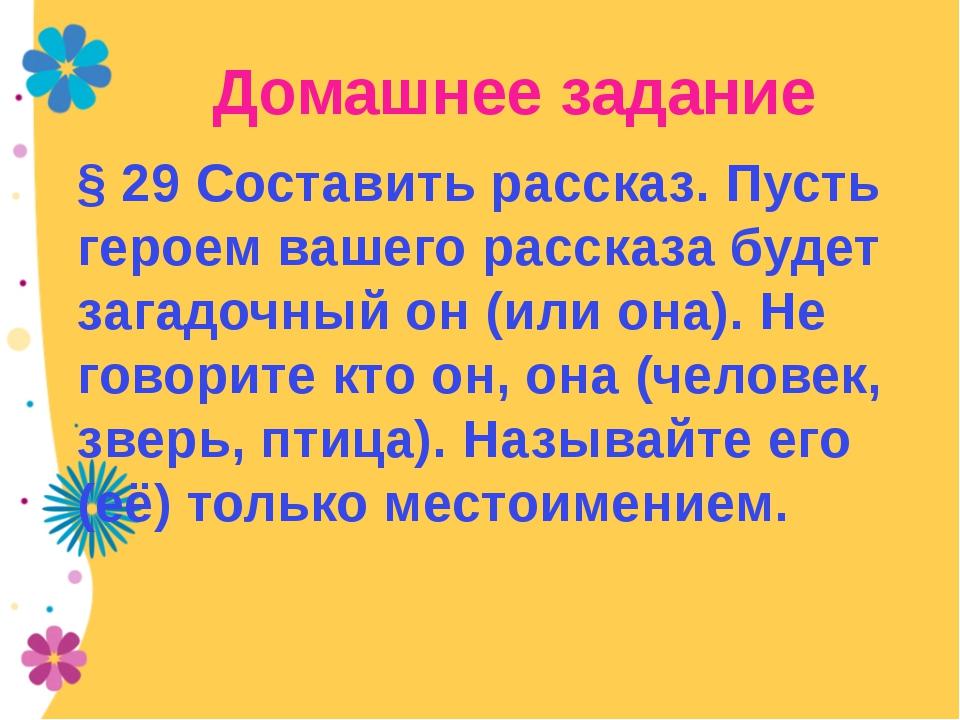 Домашнее задание § 29 Составить рассказ. Пусть героем вашего рассказа будет з...
