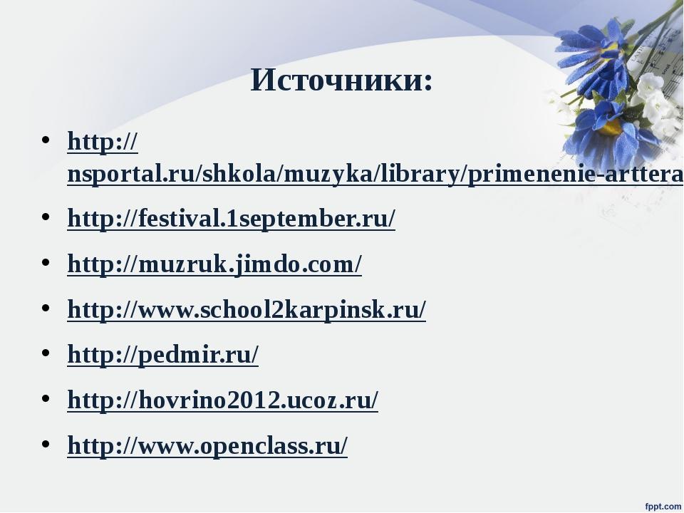 Источники: http://nsportal.ru/shkola/muzyka/library/primenenie-artterapii-na-...