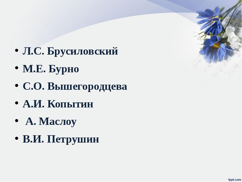 Л.С. Брусиловский М.Е. Бурно С.О. Вышегородцева А.И. Копытин А. Маслоу В.И....