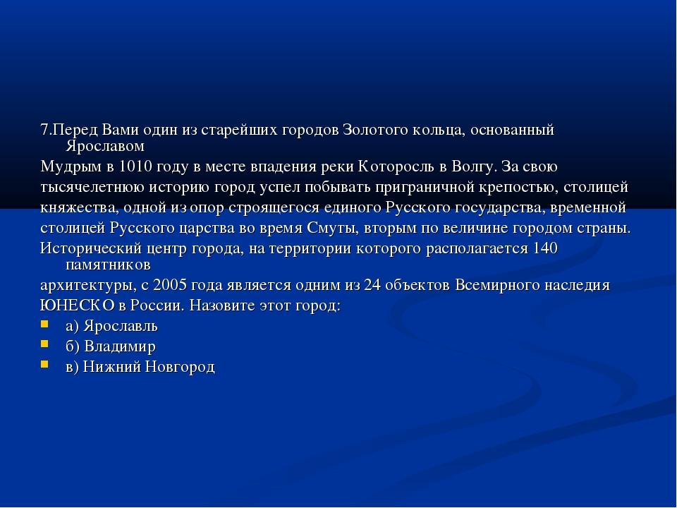 7.Перед Вами один из старейших городов Золотого кольца, основанный Ярославом...