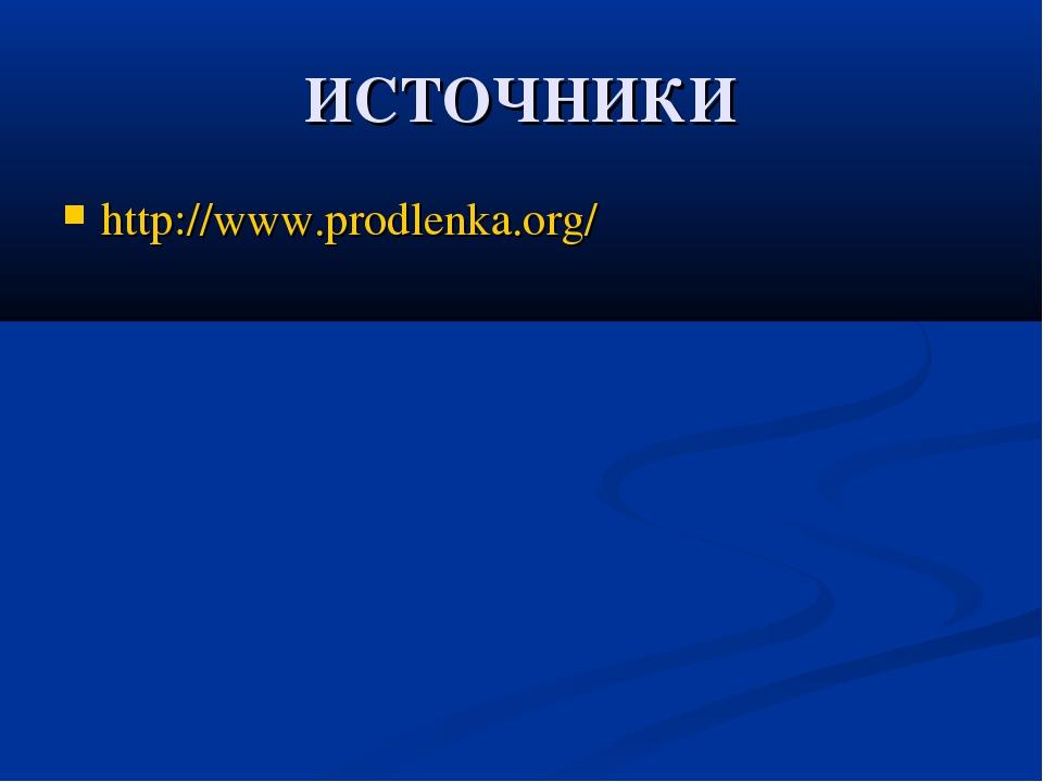 ИСТОЧНИКИ http://www.prodlenka.org/