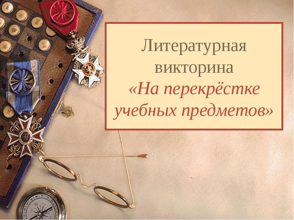 Литературная история -10 «Победой прославлено имя твое; Твой щит на вратах Ца...
