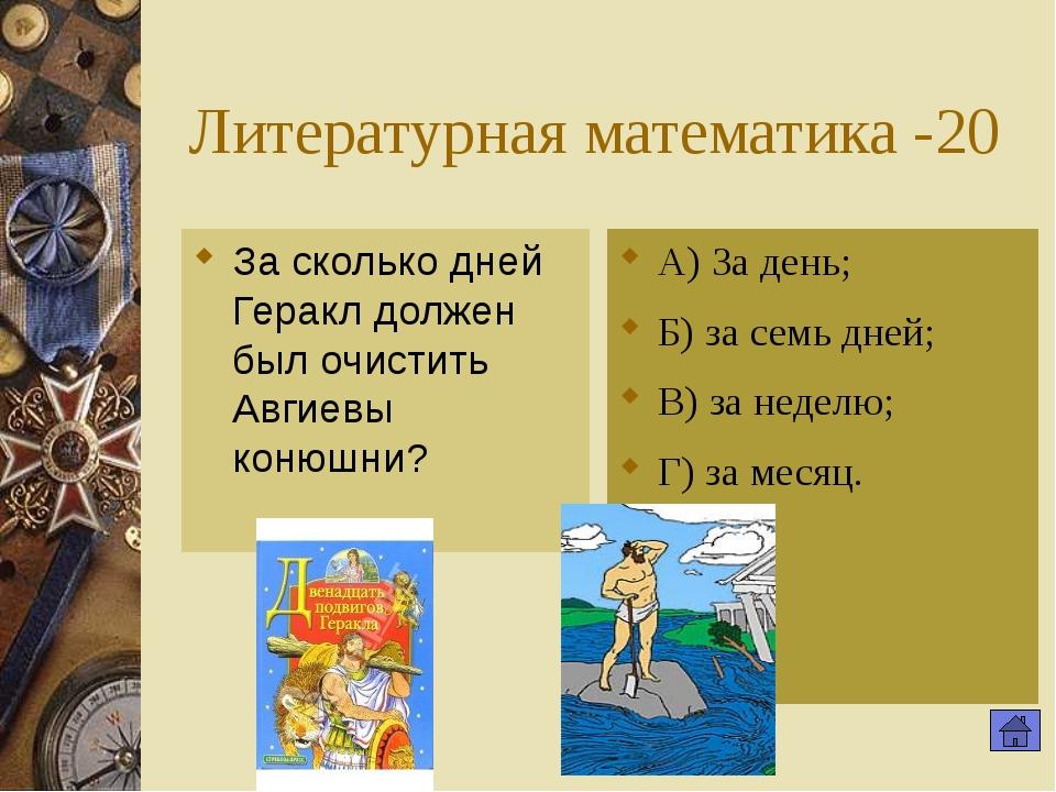 Литературная ботаника -10 Какую сельскохозяйственную культуру выращивали отец...