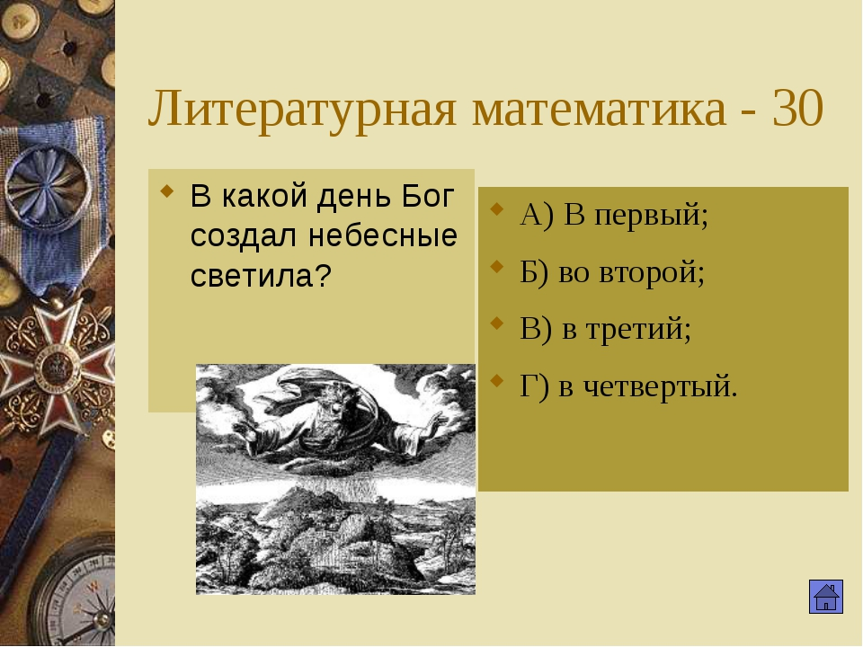 Литературная ботаника -20 Какому дереву крыловская свинья отплатила чёрной не...