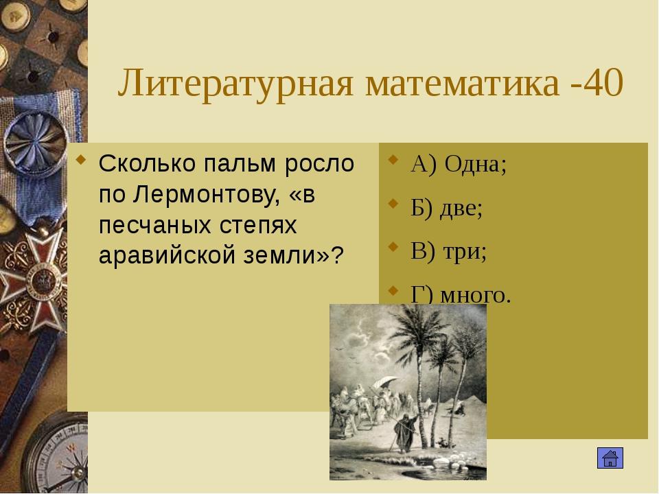 Литературная ботаника - 30 Какой плод был похищен Гераклом у Гесперид? А) Зол...