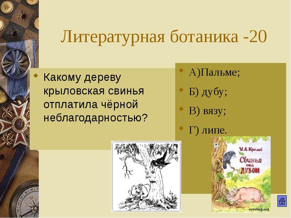 Литературная зоология -10 Какие «извозчики» так и не смогли сдвинуть воз с ме...