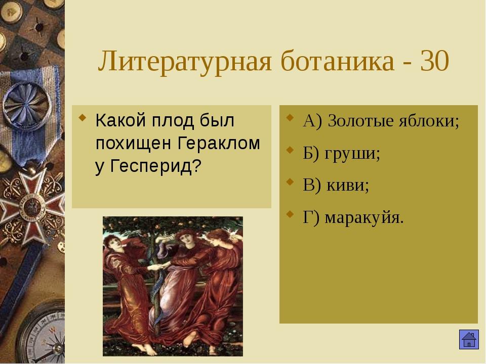 Литературная зоология -20 Какая птица помогла Ною во время потопа определить,...
