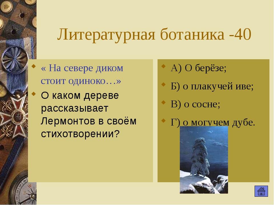Литературная зоология -30 Какой породы была собака по кличке Муму у немого Ге...