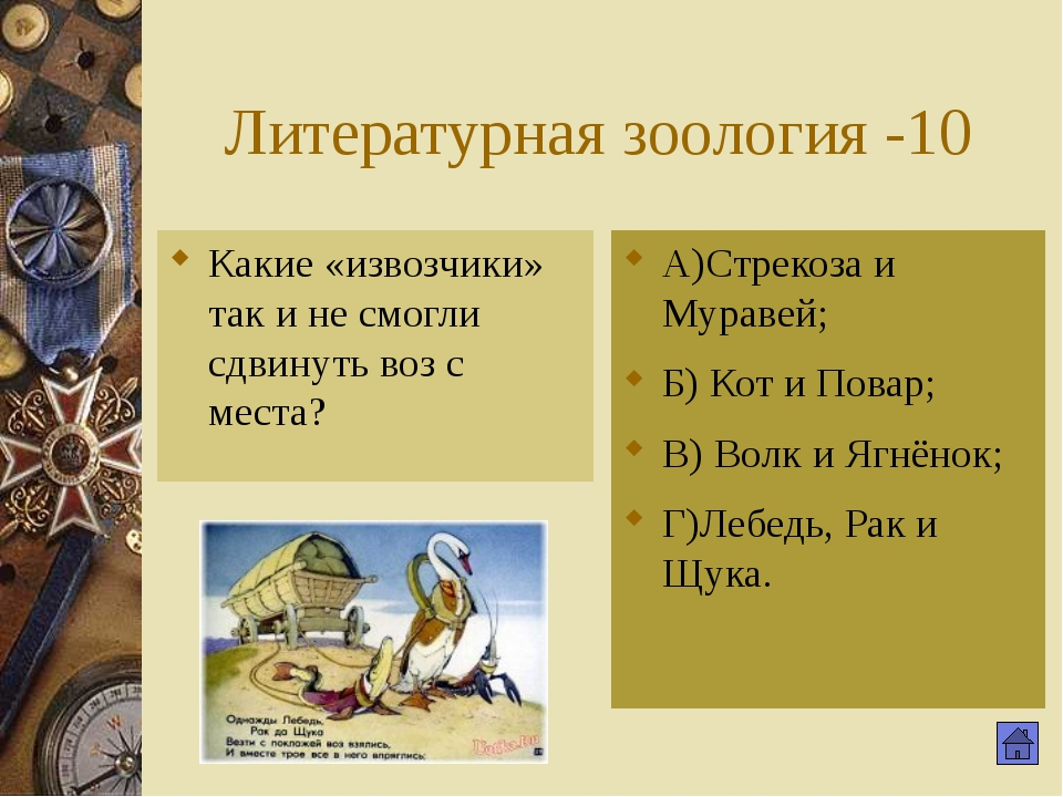 Литературная зоология -40 В какое животное Зевс превратил Ио, спасая её от пр...