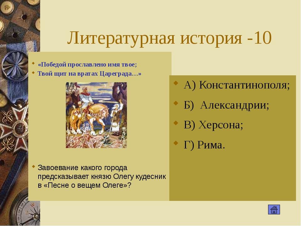 Литературная история - 30 « В толпе могучих сыновей С друзьями, в гриднице вы...