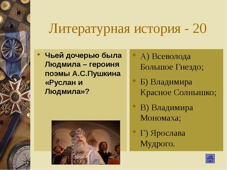 Литературная история - 40 Какому событию посвящены строки А.С.Пушкина: « И пе...