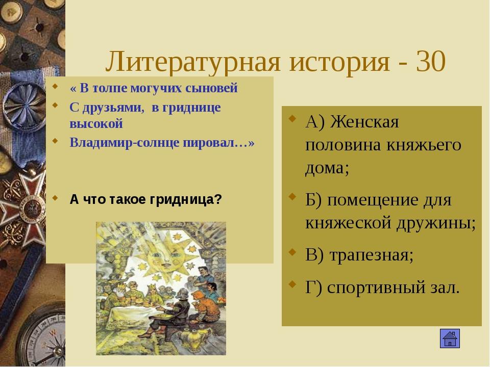 Литературная география - 10 Что такое лукоморье? А) Кратер вулкана; Б) излучи...