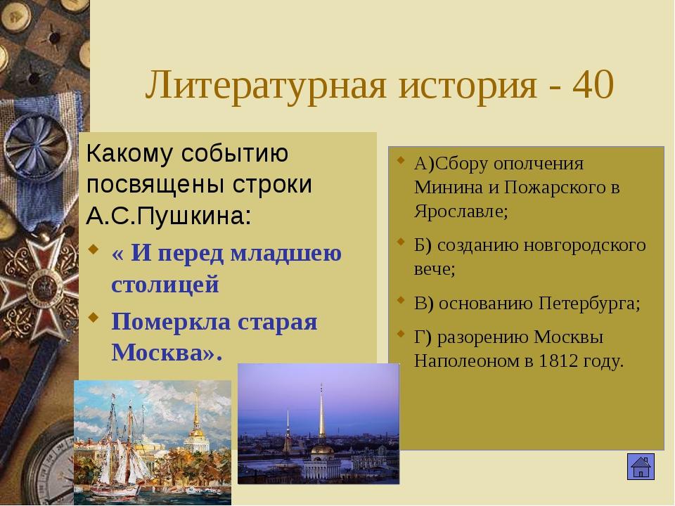 Литературная география -20 В какой стране происходит действие сказки Андерсен...