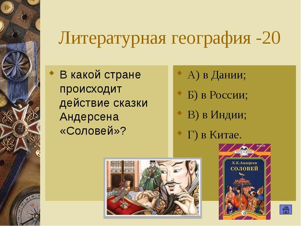 Литературная математика - 10 Сколько племянников было у дядьки Черномора? А)...