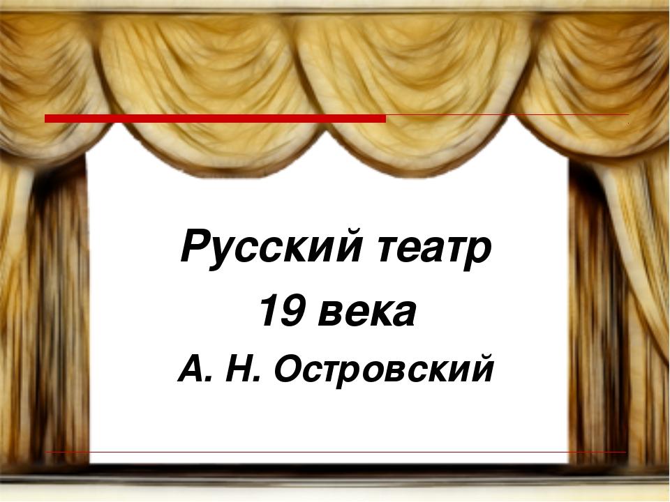 Русский театр 19 века А. Н. Островский
