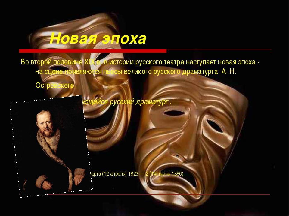 Новая эпоха Во второй половине XIX в. в истории русского театра наступает но...
