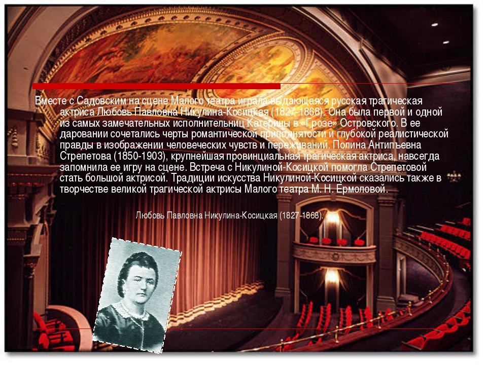 Вместе с Садовским на сцене Малого театра играла выдающаяся русская трагическ...