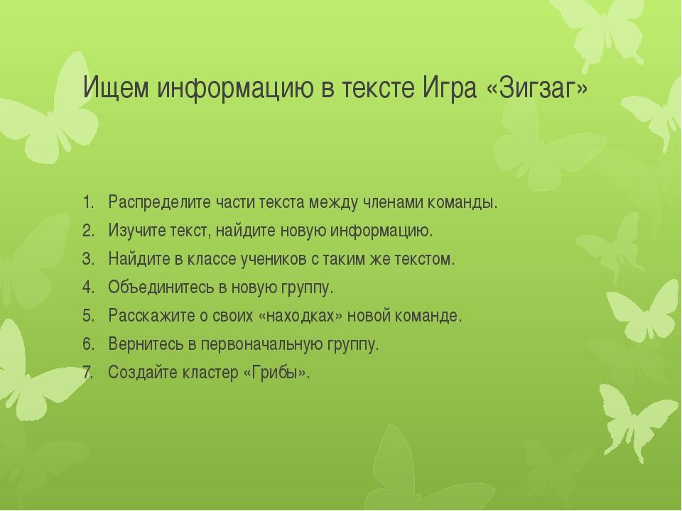 Ищем информацию в тексте Игра «Зигзаг» Распределите части текста между членам...