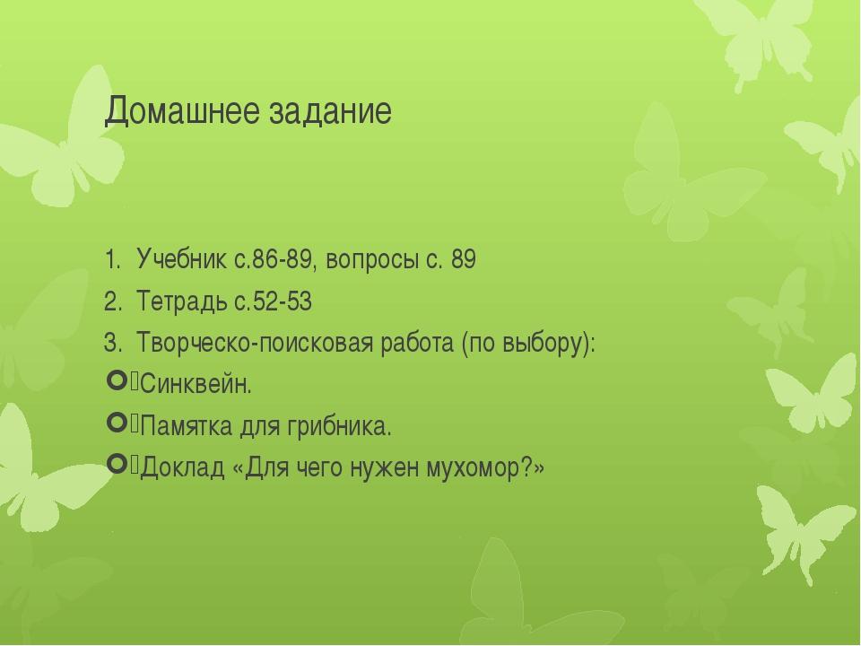Домашнее задание Учебник с.86-89, вопросы с. 89 Тетрадь с.52-53 Творческо-пои...