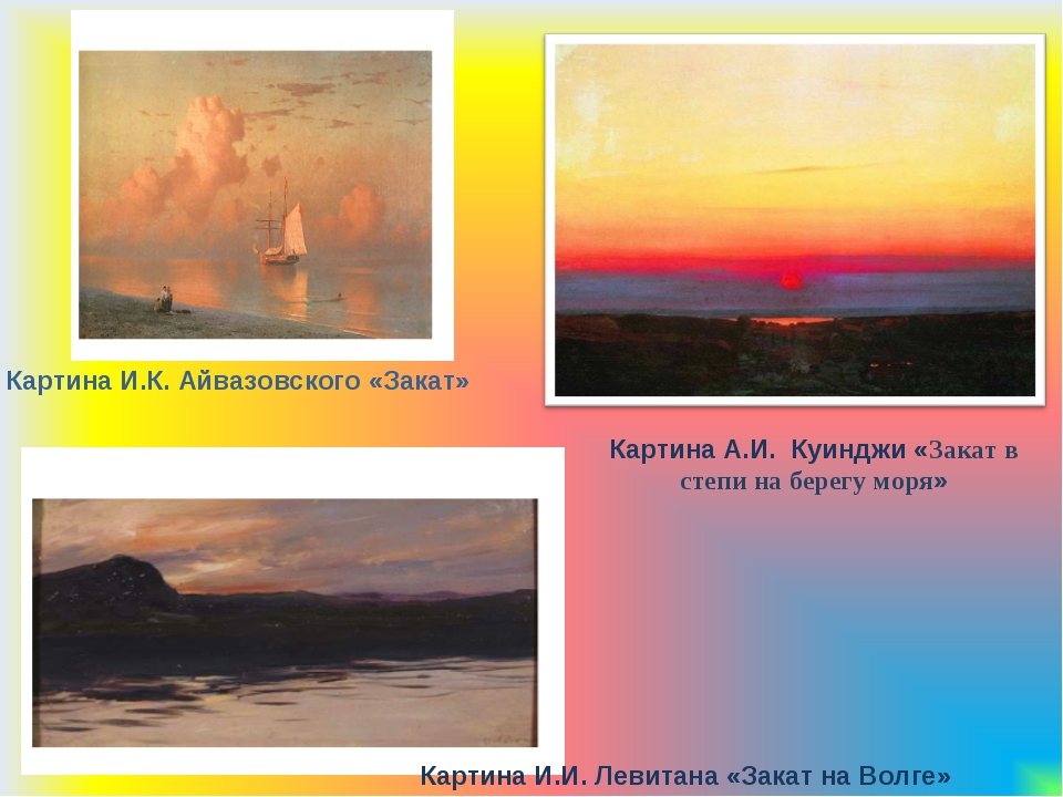 Картина И.К. Айвазовского «Закат» Картина И.И. Левитана «Закат на Волге» Карт...