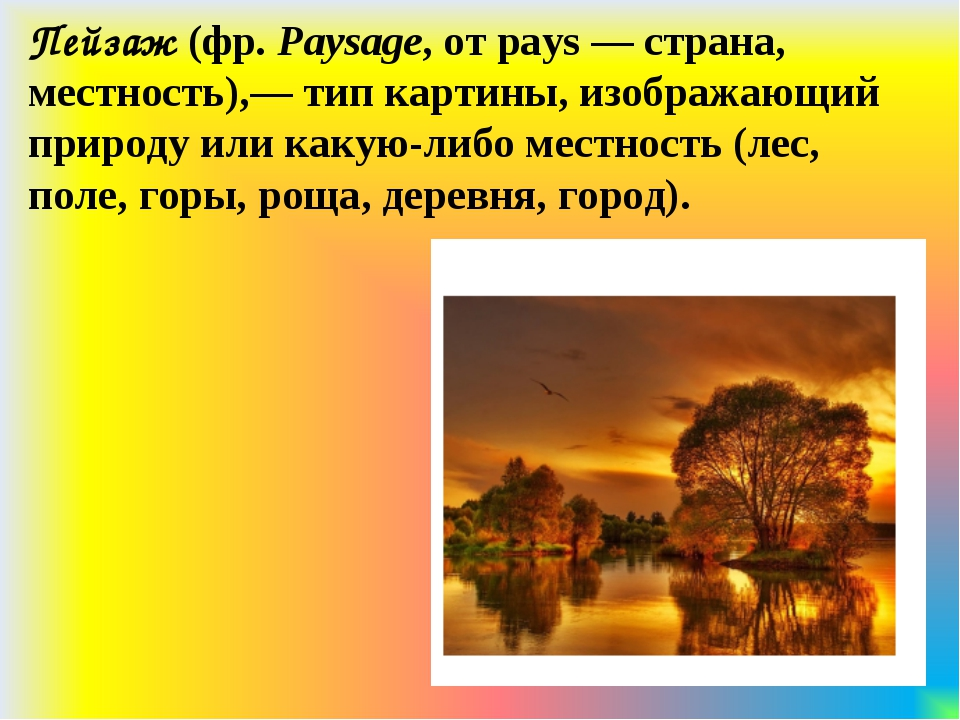Пейзаж(фр.Paysage, от pays — страна, местность),— тип картины, изображающий...