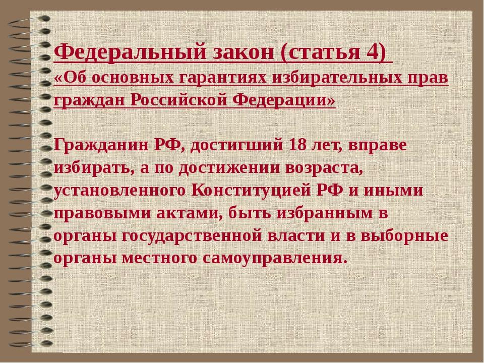 Федеральный закон (статья 4) «Об основных гарантиях избирательных прав гражда...