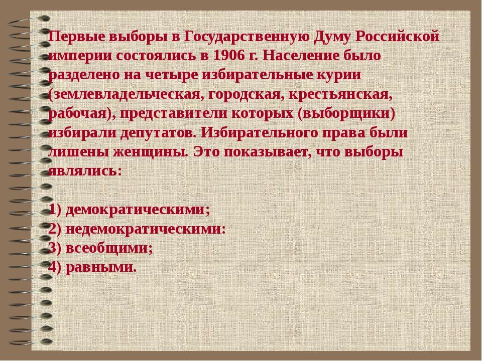 Первые выборы в Государственную Думу Российской империи состоялись в 1906 г....