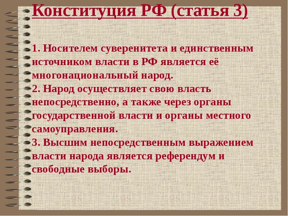 Конституция РФ (статья 3) 1. Носителем суверенитета и единственным источником...