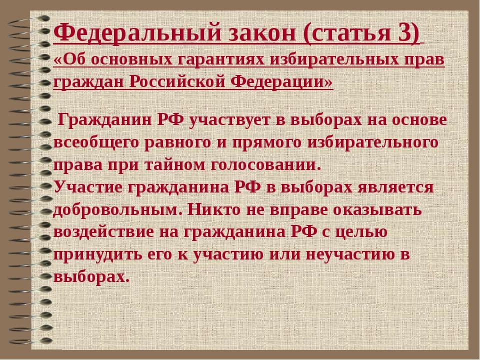 Федеральный закон (статья 3) «Об основных гарантиях избирательных прав гражда...