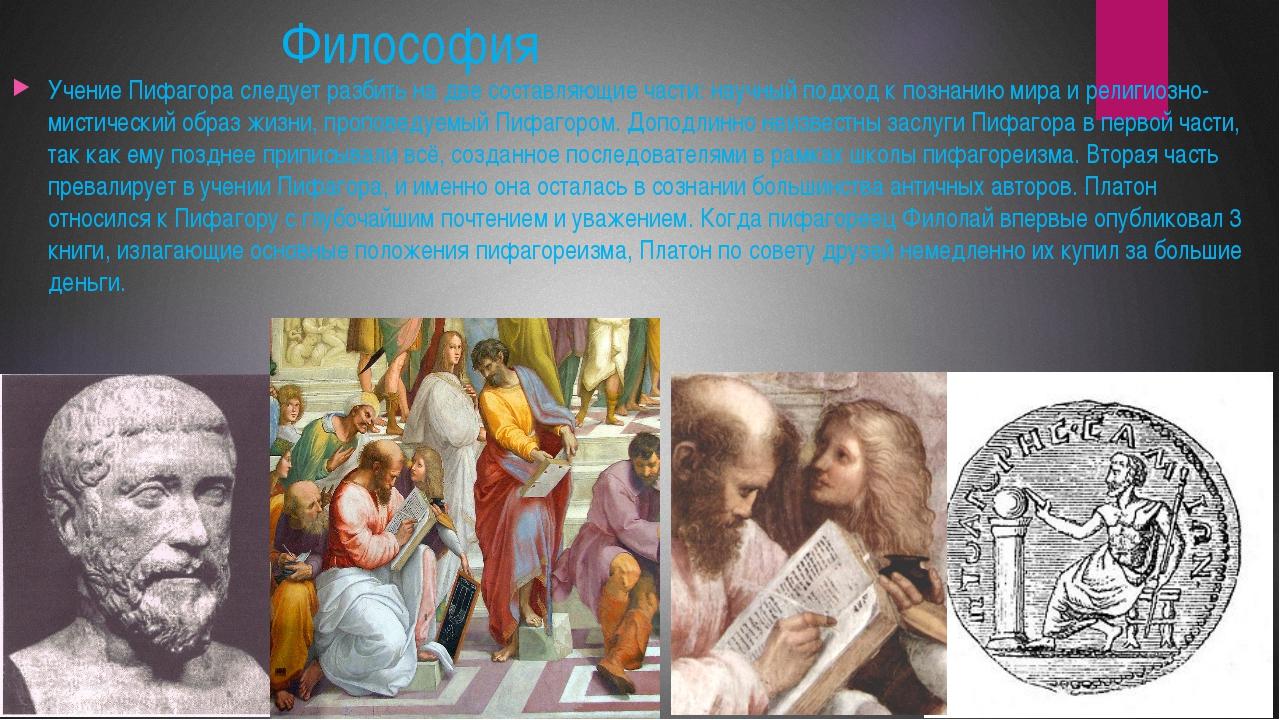 Философия Учение Пифагора следует разбить на две составляющие части: научный...