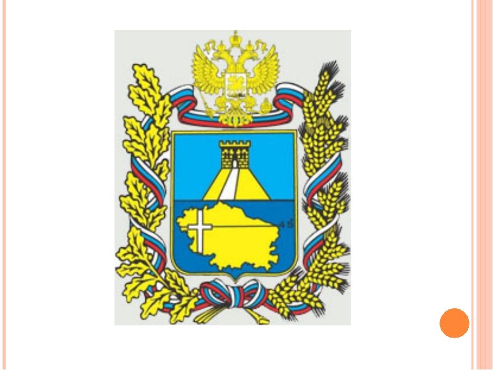 или поздно флаг и герб ставропольского края картинки нарисовать применяются различными