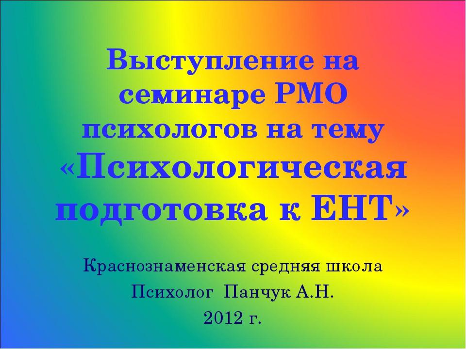 Выступление на семинаре РМО психологов на тему «Психологическая подготовка к...