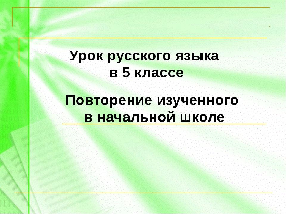 Урок русского языка в 5 классе Повторение изученного в начальной школе