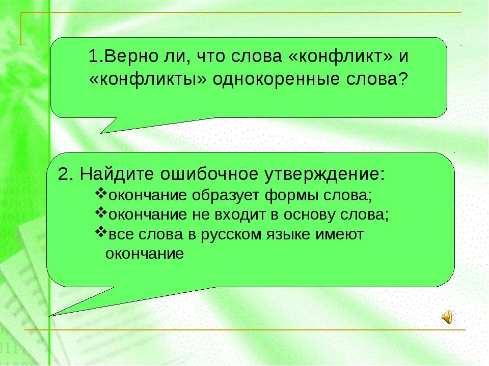 2. Найдите ошибочное утверждение: окончание образует формы слова; окончание н...