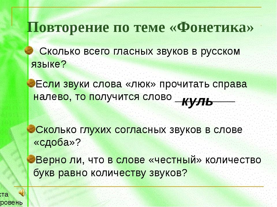 Повторение по теме «Фонетика» Сколько всего гласных звуков в русском языке? Е...