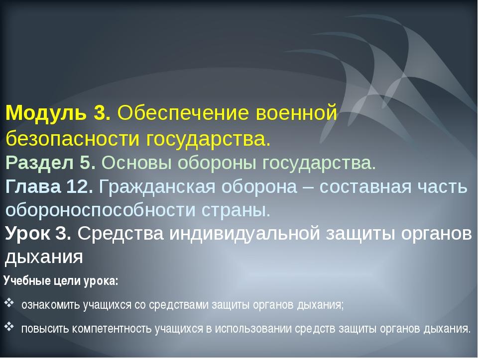 Модуль 3. Обеспечение военной безопасности государства. Раздел 5. Основы обор...