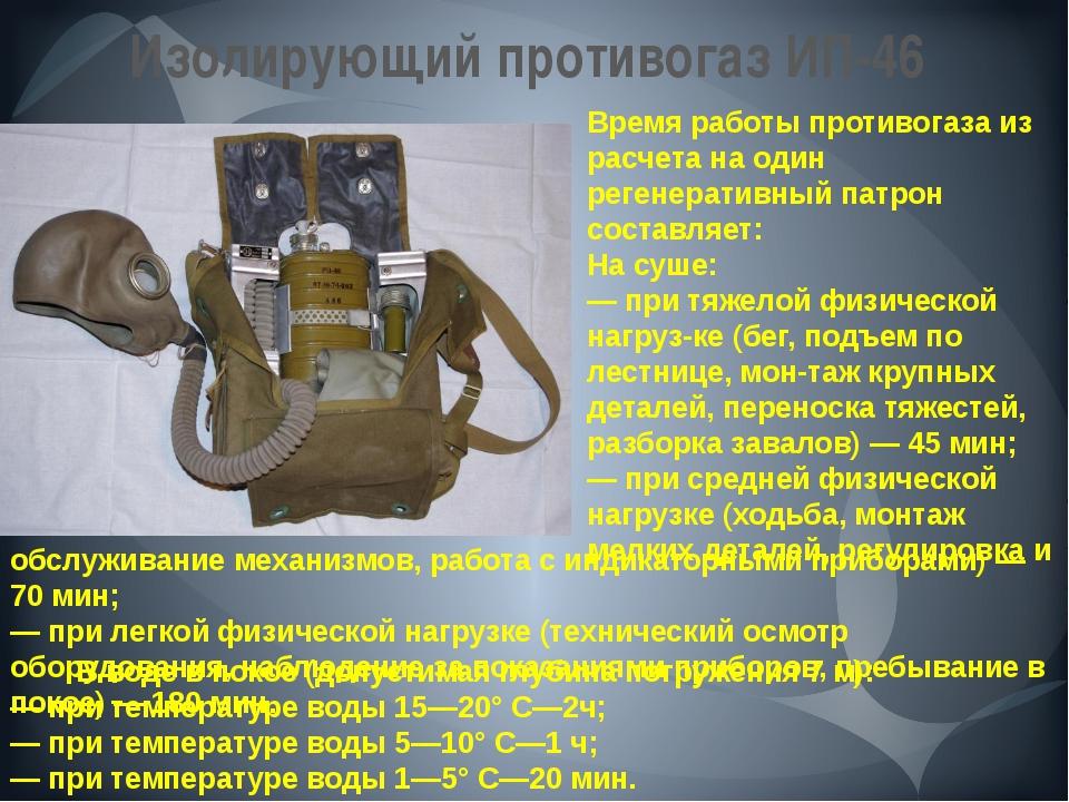 Изолирующий противогаз ИП-46 В воде в покое (допустимая глубина погружения 7...